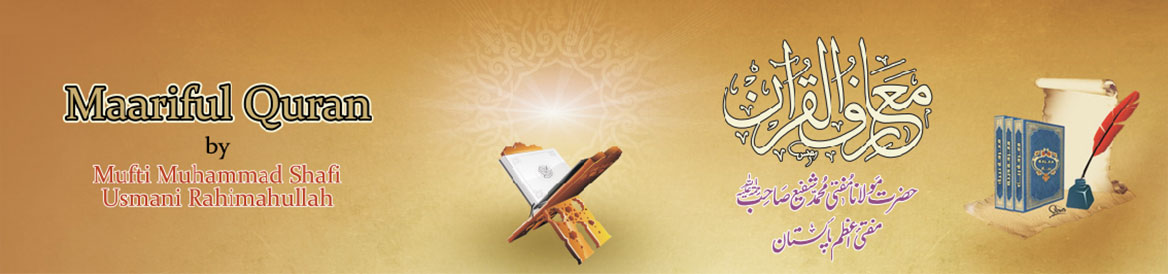 maariful quran urdu audio free download
